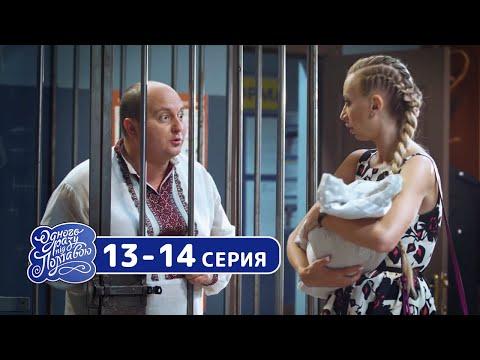 Сериал Однажды под Полтавой - Новый сезон 13-14 серия Лучшие семейные комедии 2019