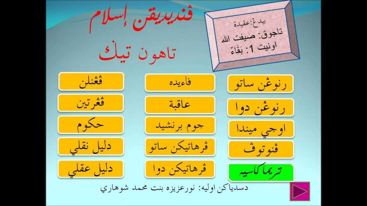 Copy Of Pendidikan Islam Tahun 2 Lessons Tes Teach