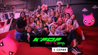 K-Pop MTCamp - 1 серия