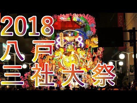 【青森県八戸市】八戸三社大祭 2018【前夜祭・中日】4K60P