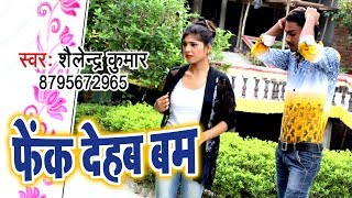 Bhojpuri का सबसे हिट गाना 2018 - Fenk Dehab Bam - Shailendra Kumar - Bhojpuri Hit Songs 2018 New