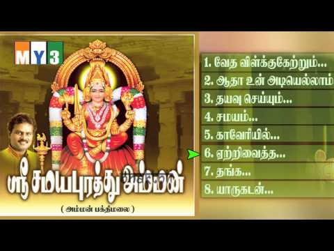 Goddess Durga Songs - Sri Samayapurathu Amman - JUKEBOX