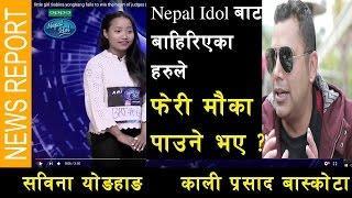 नेपाल आइडल बाट बहिरिएकी सबिनाले जज कालिप्रसादलाई यसो भनिन, कालिले के जवाब दिए ??