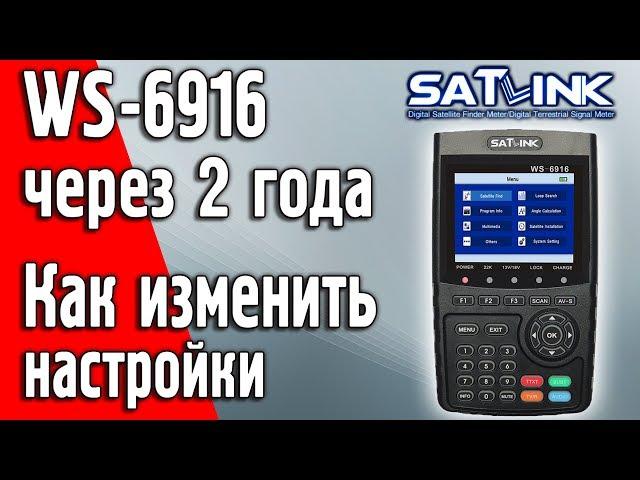 ????? ? Satlink WS-6916 ????? 2 ????. ????? ????????? ?????? ???? ?????????, ?????????????? ????????