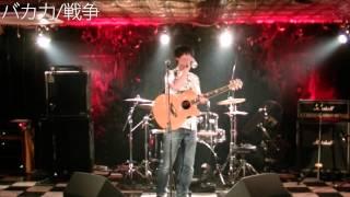15/6/28 Music Port☆バカ力「戦争」 インタビュー×ライブです。 ミュー...