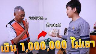 เซอร์ไพรส์พ่อ ให้เงินหนึ่งล้านแต่ต้องอึ้ง...เมื่อพ่อพูด!! | KRK