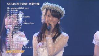 松井玲奈 SKE48卒業コンサート in 豊田スタジアム〜2588DAYS〜DVD&Blu-ray 特典映像ダイジェスト公開!
