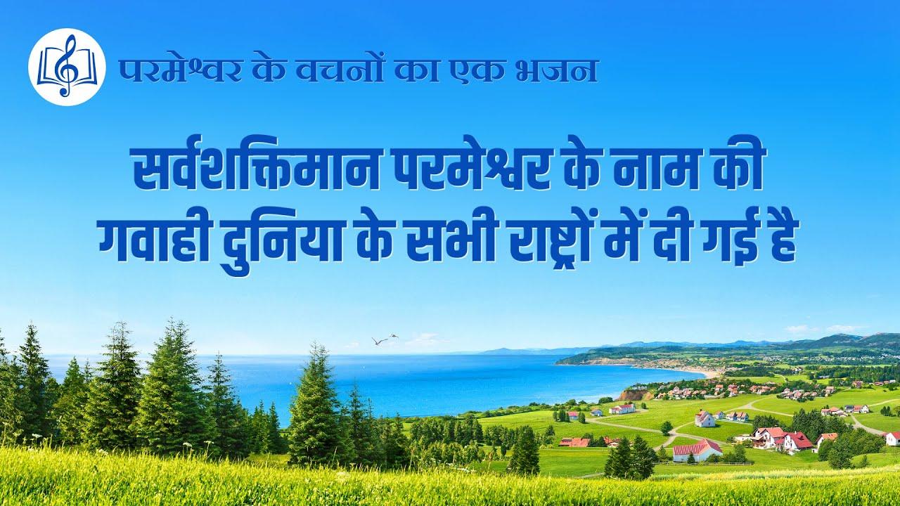 सर्वशक्तिमान परमेश्वर के नाम की गवाही दुनिया के सभी राष्ट्रों में दी गई है | Hindi Christian Song