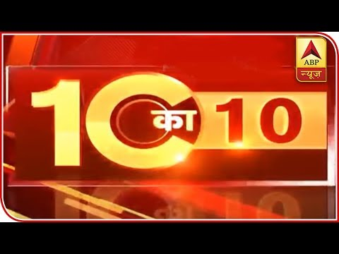 Watch 10 big news of the hour in super-fast speed