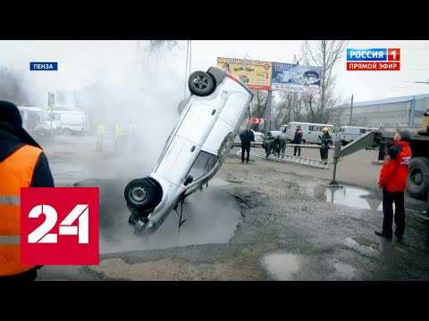 Кто виноват в жуткой аварии с кипятком в Пензе? 60 минут от 20.11.19