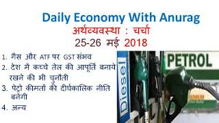 Daily Economy Current Affairs 25-26 MAY 2018