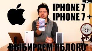 Сравнение Apple Iphone 7 и Iphone 7 Plus. Что выбрать?