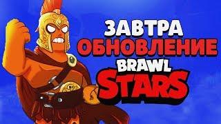 СРОЧНО ЗАВТРА НОВОЕ ГЛОБАЛЬНОЕ ОБНОВЛЕНИЕ BRAWL TALK НОВЫЙ ПЕРСОНАЖ BRAWL STARS  Бравл Старс