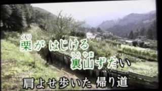 嶋三喜夫 - 見かえり峠