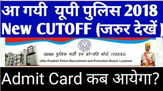 आ गयी New CUTOFF UP Police2018 |up police  2018 new cutoff|