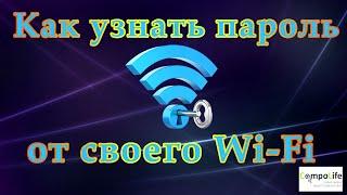 видео Как узнать пароль от своего Wi-Fi