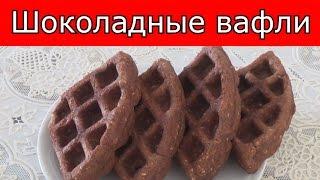 Шоколадные вафли с кунжутом в электровафельнице #domavkusno