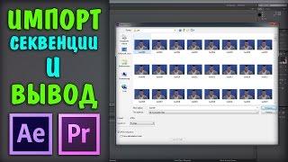 Импорт секвенции в After Effects и Adobe Premiere / Вывод видеофайла