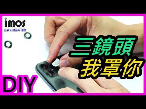 imos 藍寶石鏡頭保護鏡 DIY 安裝說明示範影片 iPhone 11 / 11 Pro 系列專用
