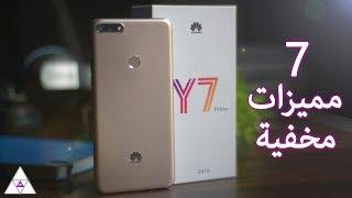 Y7 Prime 2018 | ٧ مميزات مخفية فى
