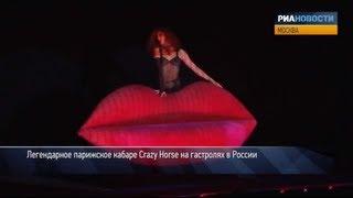 Легенды и традиции кабаре Crazy Horse на шоу в России(Танцовщицы и менеджеры парижского кабаре Crazy Horse рассказали о легендах и традициях коллектива накануне..., 2013-02-21T22:56:00.000Z)