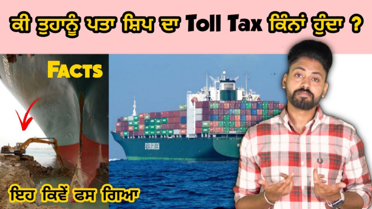 Ki Tuhanu pata Ship Da Toll Tax kina hunda ? Suez Canal & Panama gatun locks shortcuts | Evergiven