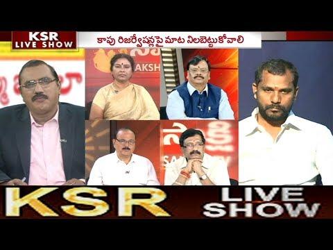 KSR Live Show    Pawan Kalyan faults TD on stopping Mudragada - 3rd September 2017