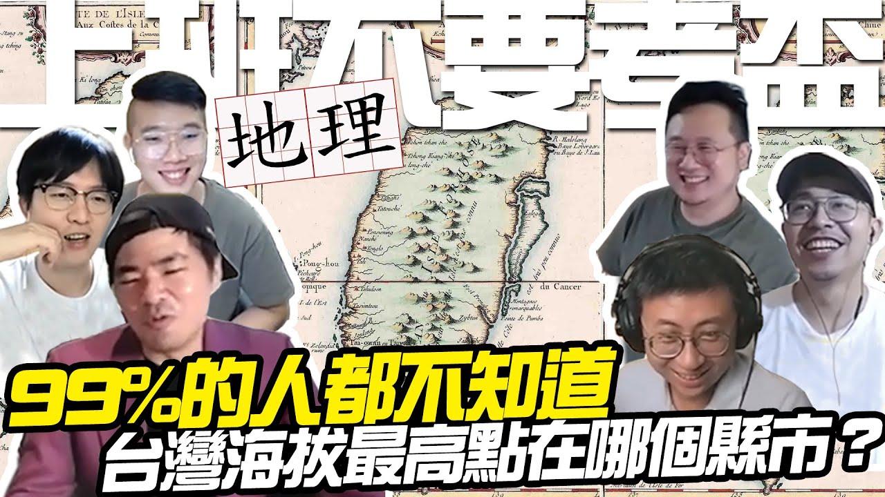 【上班不要考盃】台灣海拔最高點在哪個縣市?全軍覆沒魔王題!呱吉怒嗆鄭成功是海盜? 第八屆