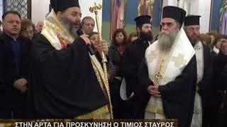 Στην Άρτα για προσκύνηση ο Τίμιος Σταυρός της Επισκοπής Λητής και Ρεντίνης.