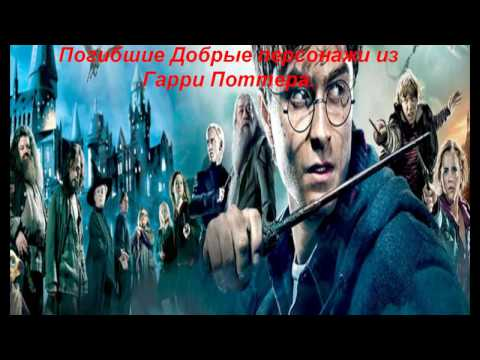 Погибшие Добрые персонажи из Гарри Поттера