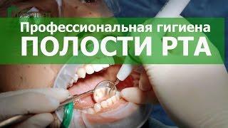 Профессиональная гигиена полости рта. Стоматология ПрезиДЕНТ в Марьино