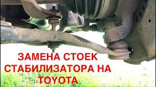 Как заменить стойки стабилизатора самостоятельно на Toyota BB / Yaris / IST / ECHO