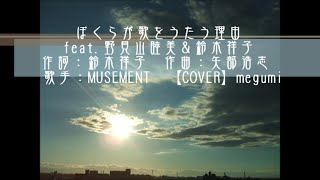 MUSEMENT - ぼくらが歌をうたう理由 feat.野見山睦未&鈴木祥子