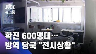 """이태원 '홀덤펍' 집단감염…""""내주 매일 900명 이상 나올수도"""" / JTBC 뉴스룸"""