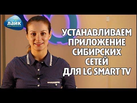 Устанавливаем приложение ЛАЙК ТВ на LG Smart TV