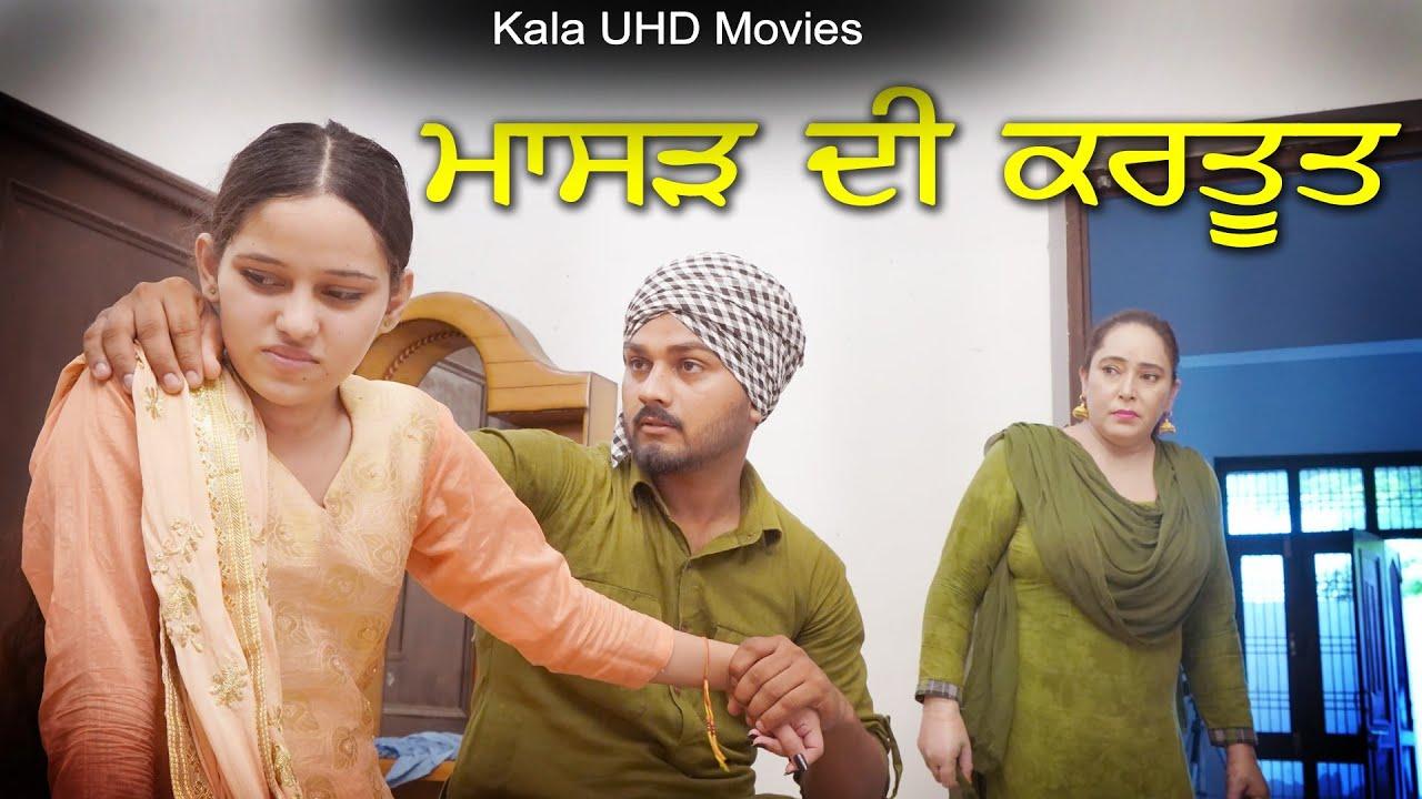 ਮਾਸੜ ਦੀ ਕਰਤੂਤ |Best Punjabi Movie 2021| KALA UHD MOVIES 9809184000 | Best ShortFilm