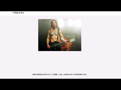 ソウルフライ, by Wikipedia https://ja.wikipedia.org/wiki?curid=1243097 / CC BY SA 3.0 #アメリカ合衆国のヘヴィメタル・バンド #ニュー・メタル・バンド #スラッシ...
