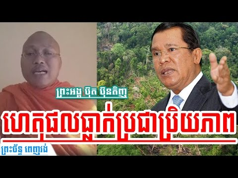 Ven  But Buntenh Analyzed Why Khmer Ruling Party Loses Their Own Popularity | Khmer News Today 2017