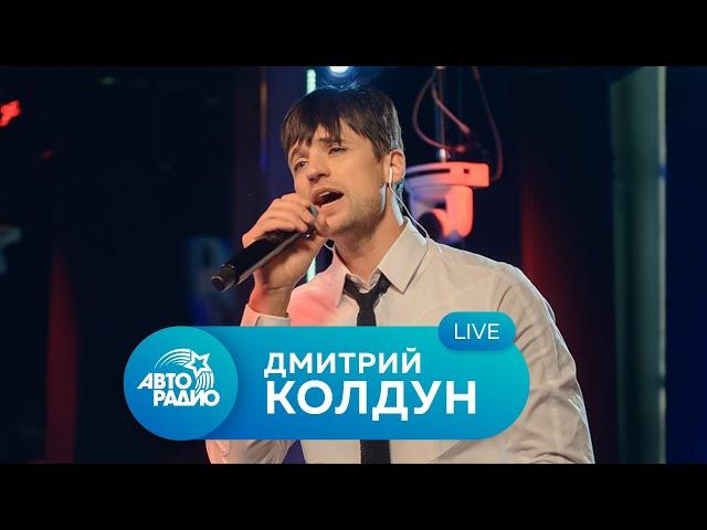 Дмитрий Колдун: живой концерт на высоте 330 метров (открытая концертная студия Авторадио)