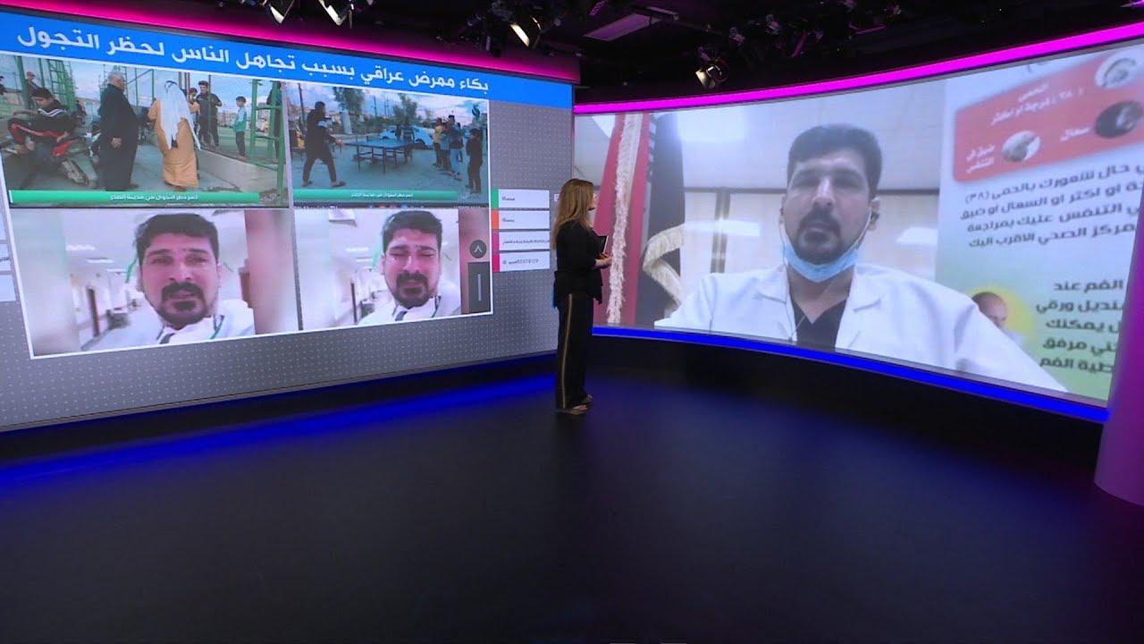 بكاء ممرض عراقي بسبب تجاهل الناس لنصائح كورونا