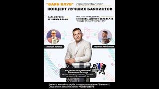 Баян клуб онлайн в Гнезде Глухаря (Москва) начало 20:00