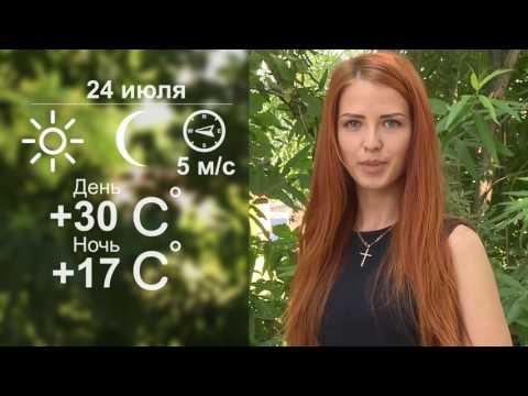 Прогноз погоды на 24.07.16