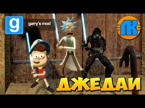DIPPER AND RICK FIGHT JEDI WITH SWORDS \ GAME Garry's Mod