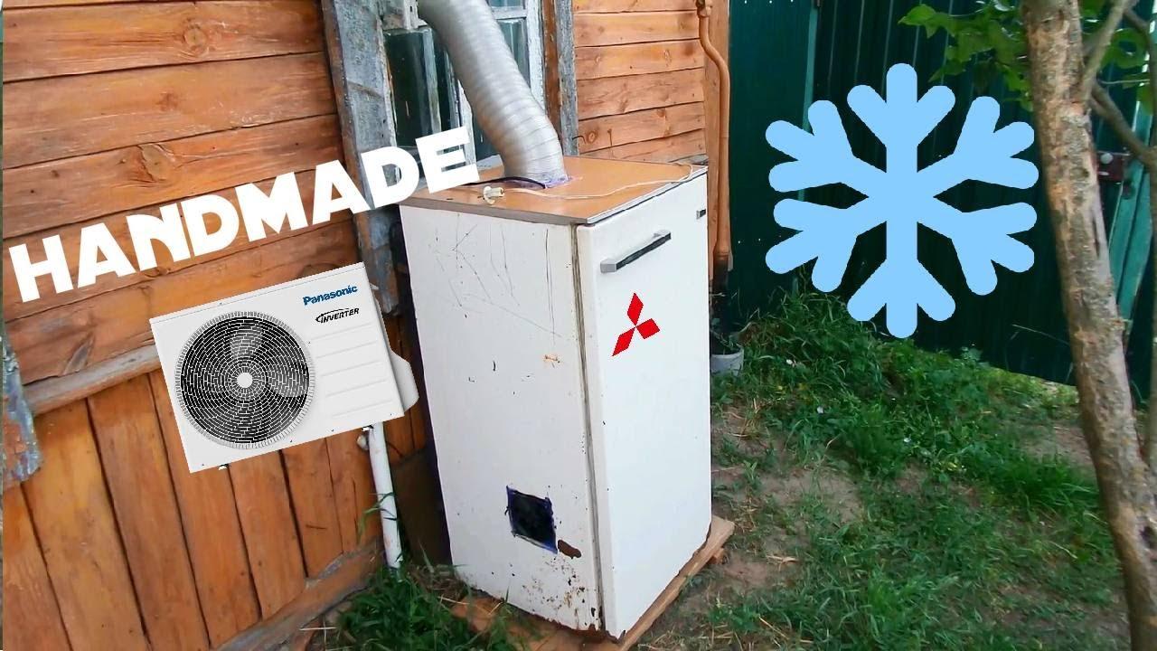 как сделать своими руками кондиционер из холодильника  1985 г.в.