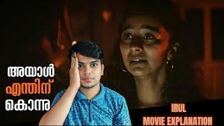 IRUL Malayalam Movie Explanation   Netflix Film   Naseef Yousuf Izudeen   Movie Tracker