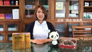 香川薬店|静岡中医薬研究会