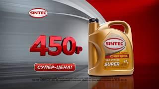 Моторные масла SINTEC по Cупер цене!!