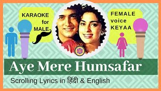 Aye Mere Humsafar Ek Zara | Karaoke for Male  | Female voice Keyaa  | Scrolling Lyrics  | QSQT
