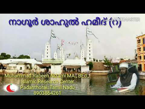 Download നാഗൂർ ശാഹുൽ ഹമീദ് (റ). Nagoor shahul hameed.  Muhammad Rabeeh Nizami MA., BEd.,
