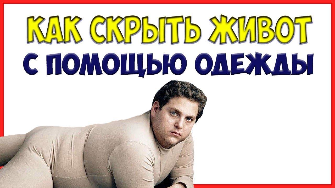 e4d50a9395c8 Как скрыть живот. Как скрыть большой живот с помощью одежды ! - YouTube